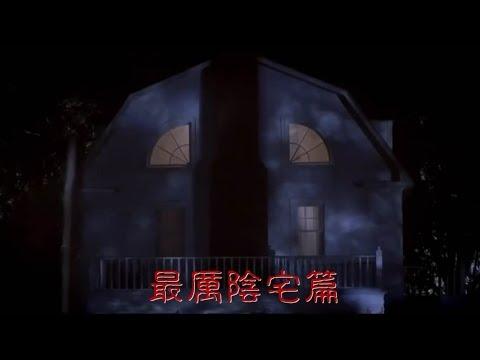 11.3【陰宅2】最厲陰宅篇