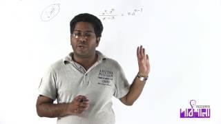 03. Infinite Limit | অসীম সীমা | OnnoRokom Pathshala
