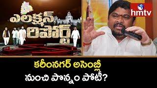 కరీంనగర్ అసెంబ్లీ నుంచి పొన్నం పోటీ? | Election Report | hmtv