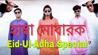 Bangla New Funny Video 2017 | হাম্বা মোবারক | Eid-Ul-Adha Special | Zan Zamin