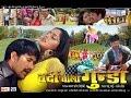 "वर्दी वाला गुंडा - Vardi Wala Gunda - Super hit full bhojpuri movie - Dinesh Lal Yadav ""Nirahua"""
