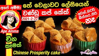 Chinese Prosperity cake (cup cake) by Apé Amma