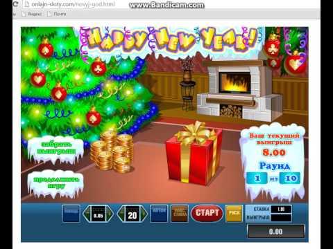 Слот Новый Год - Игровые автоматы играть бесплатно