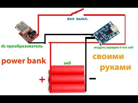 Как сделать power bank из аккумулятора - Stroy-lesa11.ru