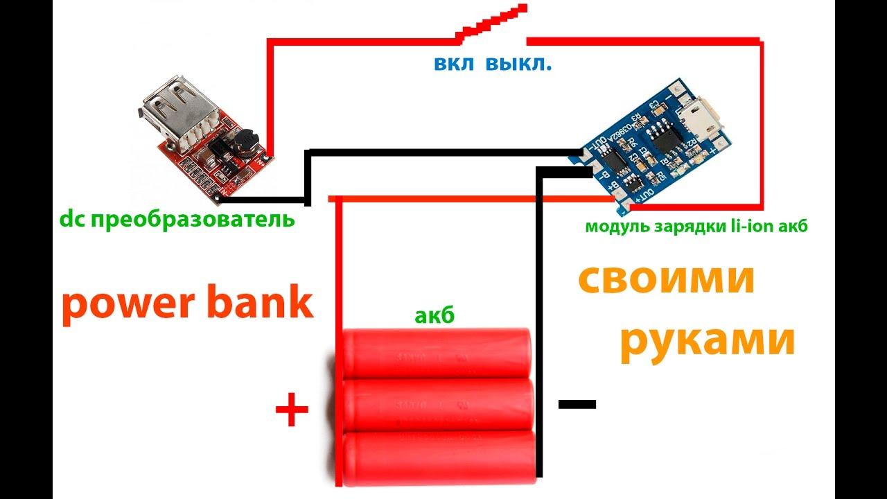 Как сделать повер банк своими руками из батареек 448