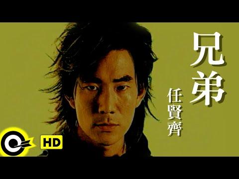 任賢齊 Richie Jen【兄弟】Official Music Video