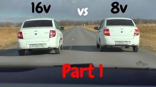 Кто быстрей? Granta 16v VS Granta 8v. Вечный спор!! Часть 1.