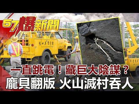 台灣-57爆新聞-20180605-一直跳電!藏巨大陰謀? 龐貝翻版火山滅村吞人