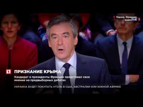 Франсуа Фийон заявил, что не видит разницы между самоопределением Крыма и Косово