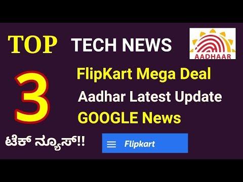 ಟಾಪ್ 3 ಟೆಕ್ ನ್ಯೂಸ್ |Top 3 Tech News| Flipkart PinchDays,Google News,Aadhaar Recent Update|Kannada