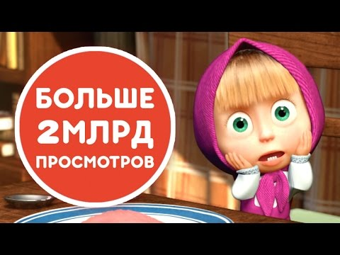 Маша и Медведь - Больше всего просмотров на Youtube! СБОРНИК ТОП-3 лучшие серии