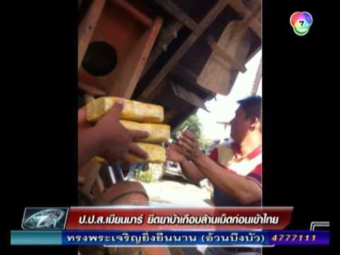 ป.ป.ส.เมียนมาร์ ยึดยาบ้าเกือบล้านเม็ดก่อนเข้าไทย