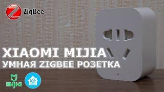 Умная ZigBee розетка Xiaomi Mijia - обзор, варианты применения в Home Assistant
