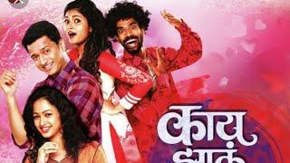 Kay Zale Kalana | official trailer 2018 | Swapnil Kale,  Girija prabhu | Marathi movie 2018