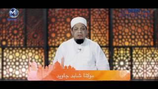 How Deen came Into my Life Maulana Shahid Jawaid | میری زندگی میں دین کیسے ۤآیا ؟ مولانا شاہد جاوید