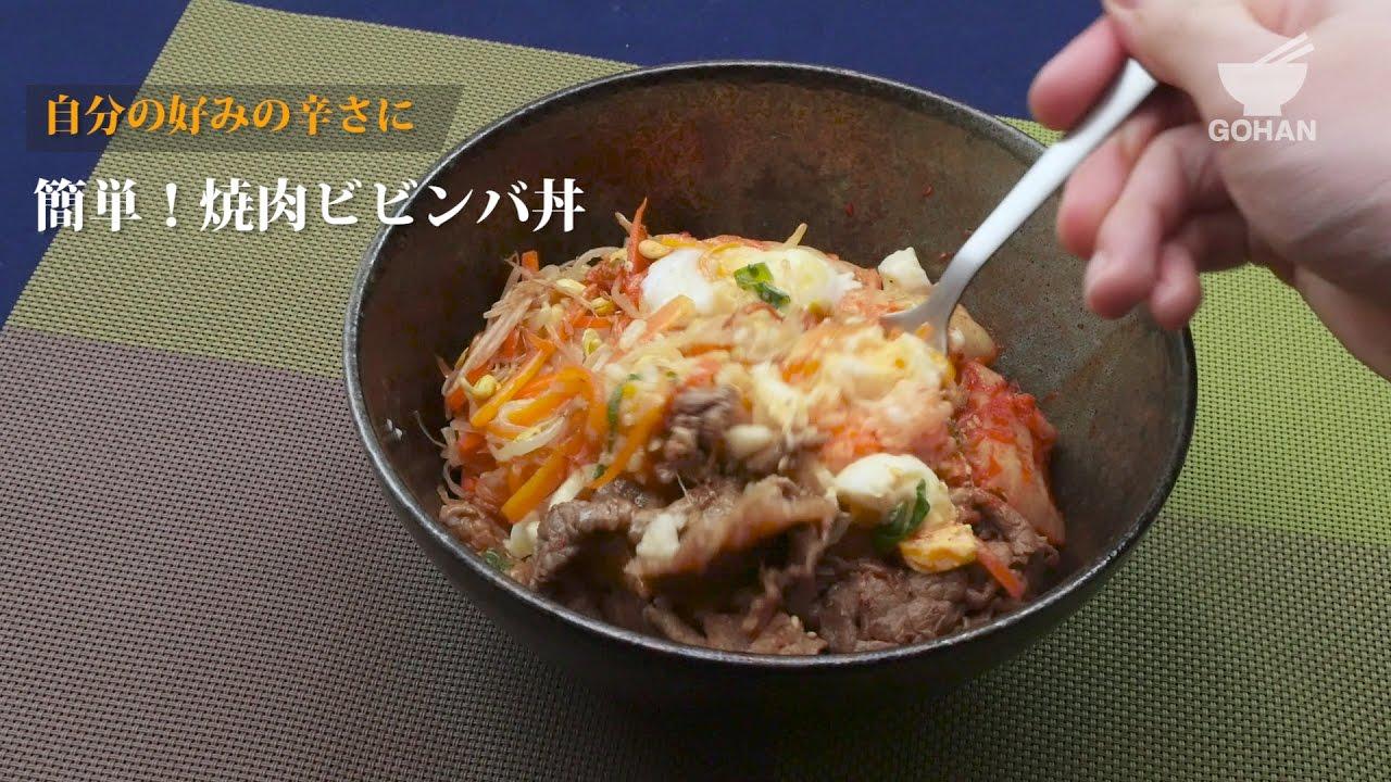 ビビンバ レシピ ひき肉 人気