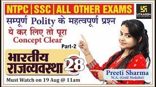 सम्पूर्ण पॉलिटी के महत्वपूर्ण प्रश्न -2 |भारतीय राजव्यवस्था | Indian Polity EP-28 | By Preeti Mam