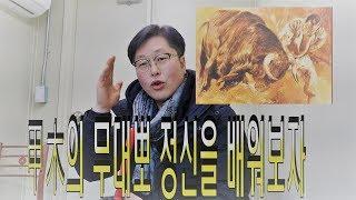 2019년 기해년 해수속의 갑목의 특징을 무대뽀정신을 배우자