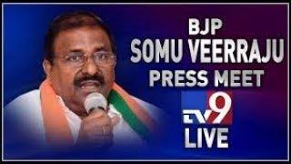 BJP leader Somu Veerraju Press Meet || LIVE
