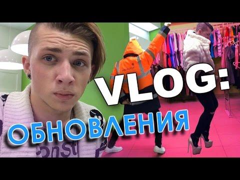 VLOG: Обновления / Андрей Мартыненко