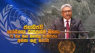 Address by President Gotabhaya Rajapaksa at the 76th Session of the General Assembly