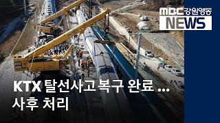 R)KTX 탈선 복구 완료‥사후 처리