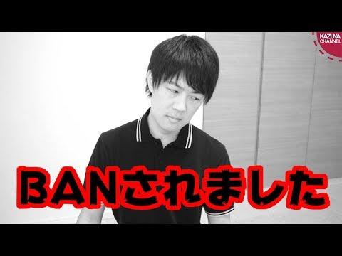 チャンネルがBANされたああああああぁぁぁぁぁ!!!