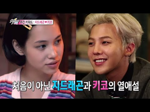 Section Tv, Weekly Keyword - G Dragon & Kiko #03, 주간 키워드 사전 - 지드래곤 & 키코 20141012 video