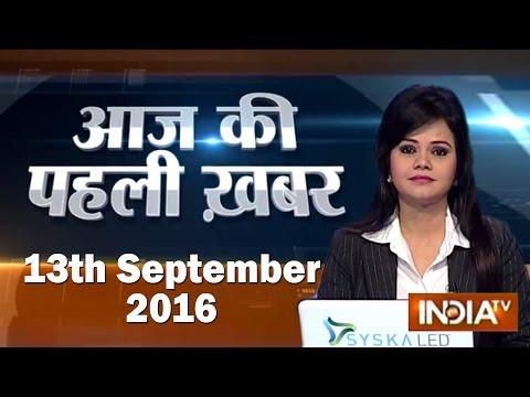 Aaj Ki Pehli Khabar | 13th September, 2016 - India TV
