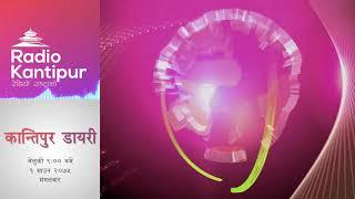 Kantipur Diary 9:00pm - 17 July 2018