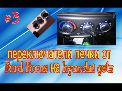 Ручки отопителя печки от Ford Focus на Hyundai Getz