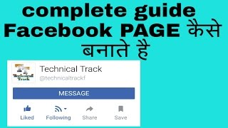 [Hindi] how to create Facebook page complete guide