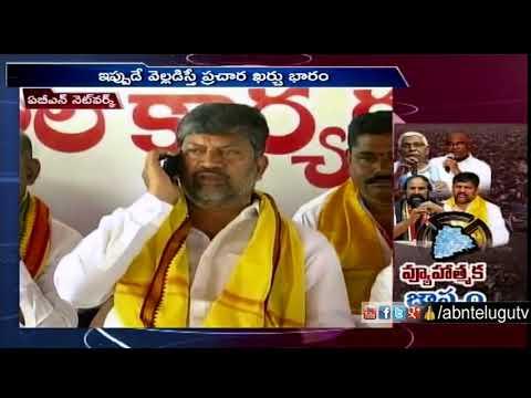 మహాకూటమి టికెట్ మరీ లేటు | No Clarity On Mahakutami Seats Distribution | ABN Telugu
