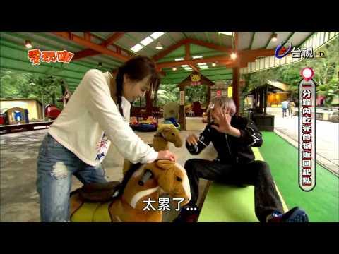 台綜-愛玩咖-20150401 大明星接力賽