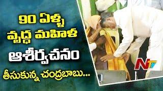 చంద్రబాబుకు 1200 రూపాయలు ఇచ్చిన 90 ఏళ్ల వృద్ధ మహిళ | NTV