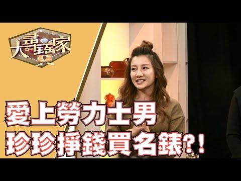台綜-大尋寶家-20200123-最夯寶石鑲功大評比!!奇異法寶惹注目 大有來歷超傳奇!?