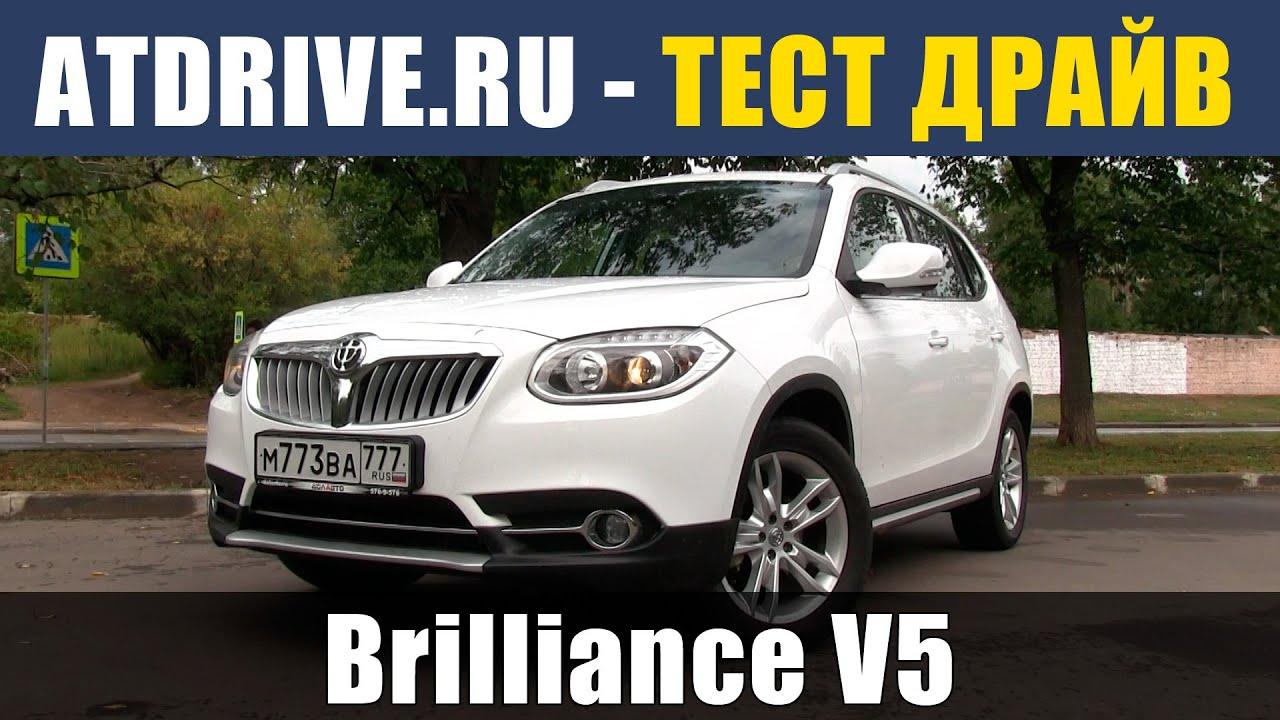 Тест-драйв Brilliance V5 - YouTube