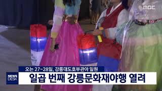 제7회 강릉문화재야행 27,28일 열려
