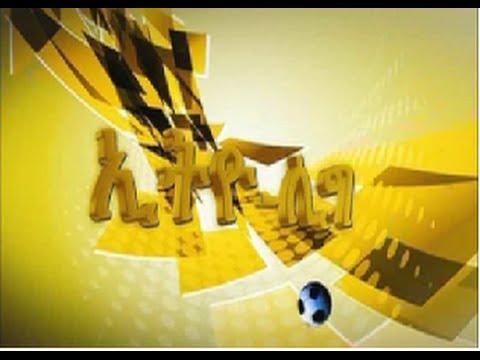 Ethioleague program Sep 2016 ኢትዮ ሊግ...መስከረም 07/2009 ዓ.ም