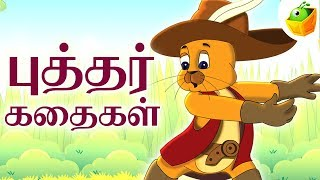 Buddha Stories for Kids Short Stories Tamil Stories for Kids