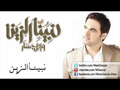 Wael Jassar - Nabina El-zeen \  وائل جسار - نبينا الزين video