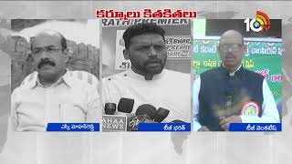 Political Heat In Kurnool Seat | SV Mohan Reddy Vs TG Venkatesh  News
