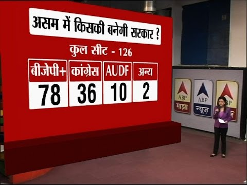 ABP News- Nielson Opinion Poll: BJP+ to form govt in Assam; Mamata to retain her seat