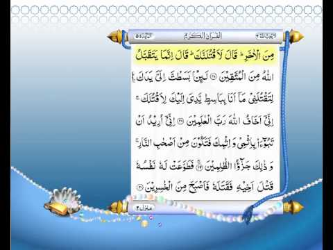 Complete Quran With Authentic Urdu Translation Para 6 video