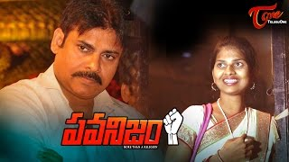 PAWANISM | Latest Telugu Short Film | Directed by Krishna Chary | #TeluguShortFilms