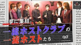 これが歌舞伎町の一流ホストクラブだ!!「CANDY」日本一の店舗へ。【groupdandy】