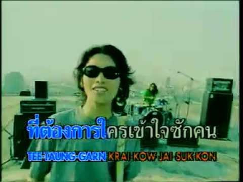 Loso - Som Sarn video