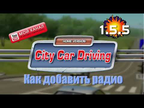 Как добавить радио 📻 в City Car Driving 1.5.5 и слушать радио онлайн в машине