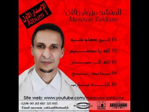 amdah nabawiya maghribiya diniya islamiya MAROC 2012