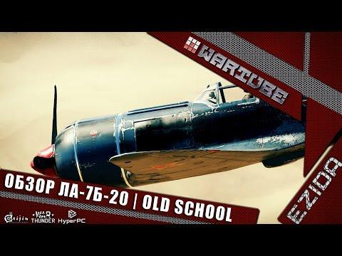 Обзор Ла-7Б-20 - Старая школа | War Thunder